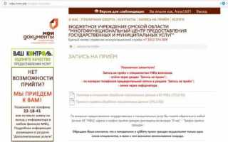 МФЦ Омск взять талон на прием через интернет