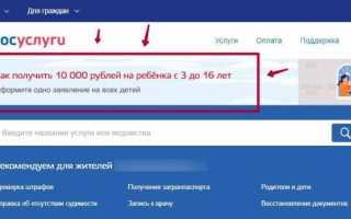 Как получить 10000 рублей на ребенка?