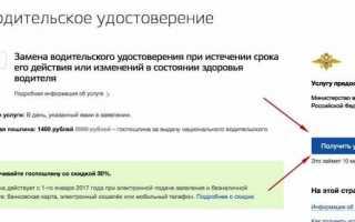 Оплата госпошлины за паспорт через Сбербанк Онлайн, портал Госуслуг и терминал