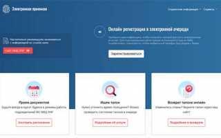 Электронную очередь на получение паспорта ЛНР и гражданства РФ введут в Луганске