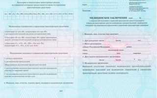 Медкомиссия на водительские права госуслуги