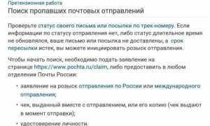 Как отправить онлайн-заявление на розыск посылки на Почте России