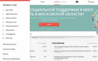 Госуслуги Московская область – официальный сайт, личный кабинет