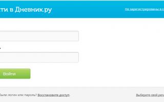 Регистрация и вход в электронный дневник.ру через портал Госуслуги