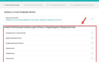 Как записаться на прием к врачу в Московской области