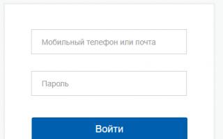 Вход в систему АСУ РСО Новокуйбышевск — электронный журнал и дневник для родителей и учащихся