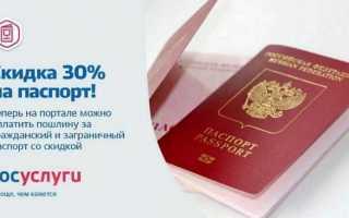 Подробная инструкция по замене паспорта через Госуслуги