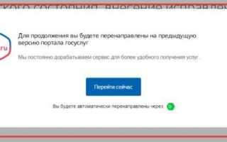 Подача электронной заявки на регистрацию заключения брака через сайт Госуслуги