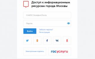 Передать показания счетчиков воды: Москва личный кабинет pgu.mos.ru