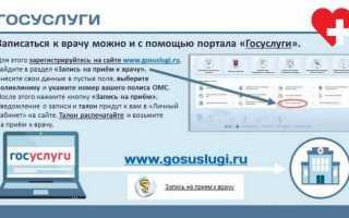 zdrav.mosreg.ru – запись на прием к врачу