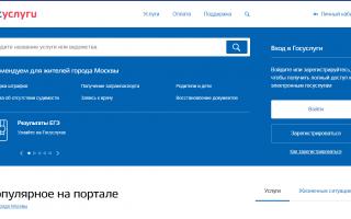 Личный кабинет Госуслуги Белорецк – официальный сайт, вход, регистрация