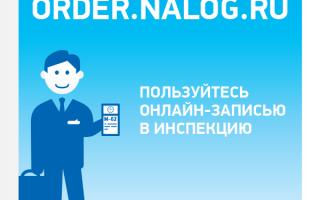 Запись в налоговую инспекцию онлайн, как записаться на прием в ИФНС через интернет в 2020 году