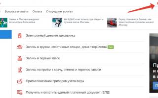 Портал Госуслуг Москвы и области