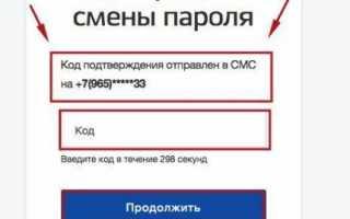 Как восстановить вход на сайт Госуслуг, если изменился номер телефона
