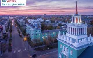 Госуслуги Дзержинск – официальный сайт, личный кабинет