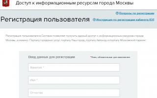 Личный кабинет портала городских услуг города Москвы PGU.mos.ru