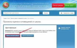 Вход на портал электронного образования РТ (Республики татарстан) — edu tatar ru