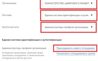 Регистрация Участника закупок на сайте zakupki.gov.ru