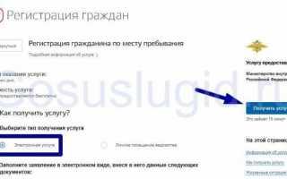Временная регистрация по месту пребывания в Сочи