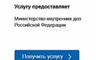 Восстановление паспорта при утере через портал Госуслуги
