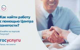 Как встать на биржу труда в Новочебоксарске в 2020: размер пособия, дистанционно, документы, адреса