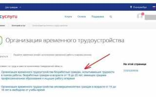 Встать на биржу труда через госуслуги: Москва 2020.