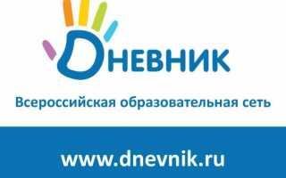 Вход без логина/пароля — Dnevnik.ru