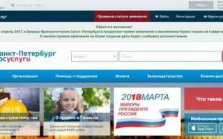 Госуслуги СПб личный кабинет — Портал государственных и муниципальных услуг Санкт-Петербурга