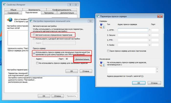 Nastrojka-proksi-servera-dlya-Windows-7.jpg