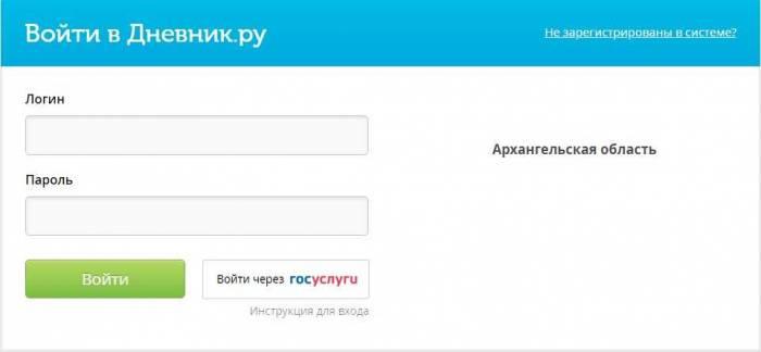 forma-avtorizacii-dlya-arhangelskoj-oblasti.jpg