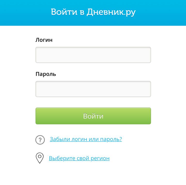 Dnevnik-ru-vhod-v-lichnyj-kabinet.png