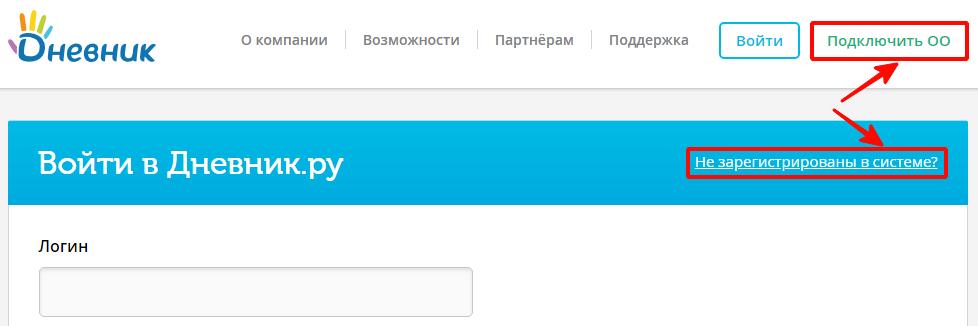 Registratsiya-lichnogo-kabineta-Dnevnik-ru.png
