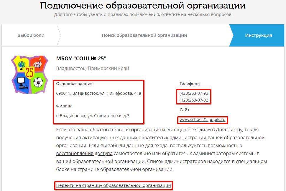 Registratsiya-na-sajte-Dnevnik-ru-4.png