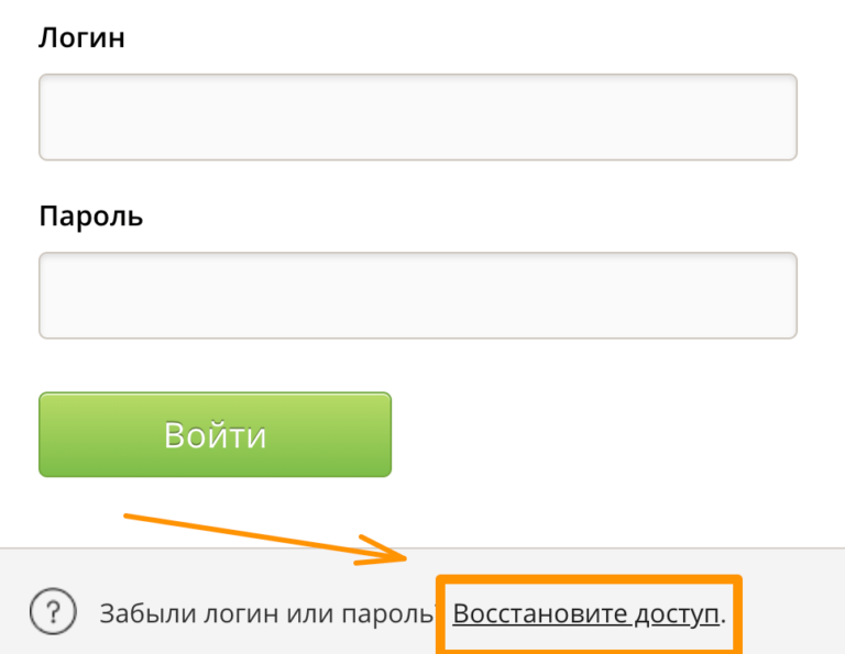 Vosstanovlenie-parolya-ot-lichnogo-kabineta-Dnevnik-ru.png