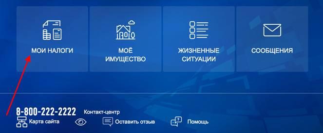 transport-nalog-gosuslugi-10.jpg