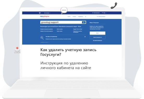 1588778131_kak-udalit-uchetnuju-zapis-gosuslugi.jpg