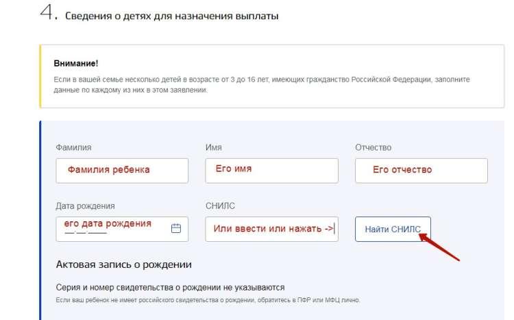 3-Vvesti-dannye-rebenka-750x467.jpg