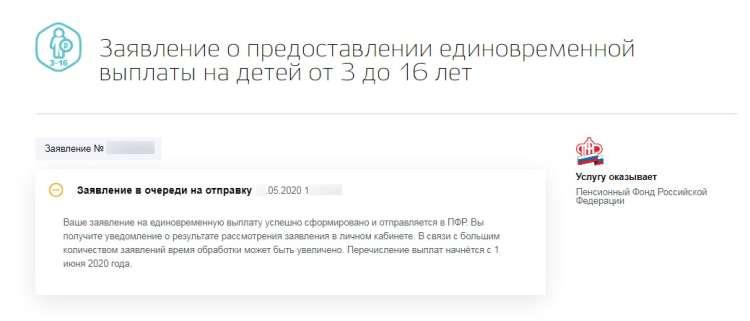 7-Zayavlenie-prinyato-750x321.jpg