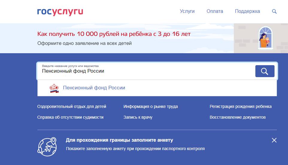 1589346883_gosuslugi1.png