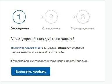 Uprashhennaya-uchetnaya-zapis--e1542880039316.jpg