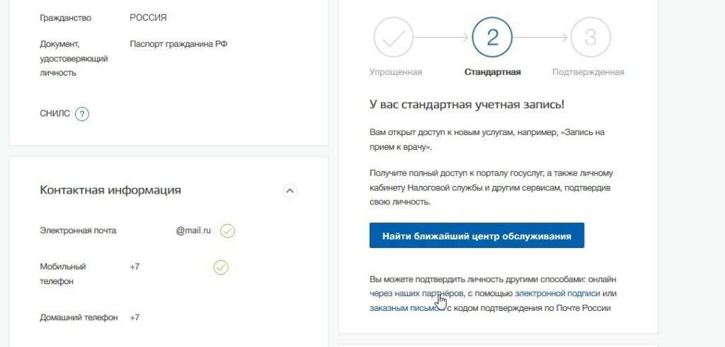 Podtverzhdenie-lichnosti-onlajn-cherez-partnerov-Gosuslug-1024x491.jpg