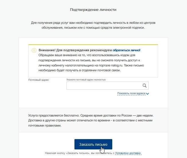 Podtverzhdenie-lichnosti-cherez-otpravku-pisma-Pochtoj-Rossii.jpg