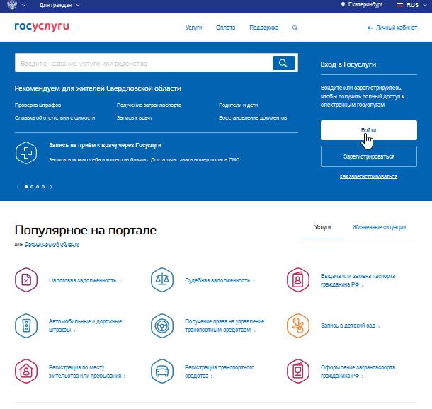 Glavnaya-stranitsa-portala-Gosuslugi.png