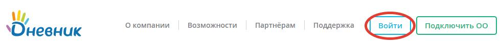 voyti-dnevnik-glavnaya-stranitsa.png