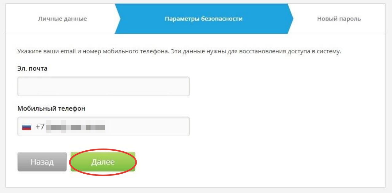 dnevnik-parametry-bezopasnosti.png