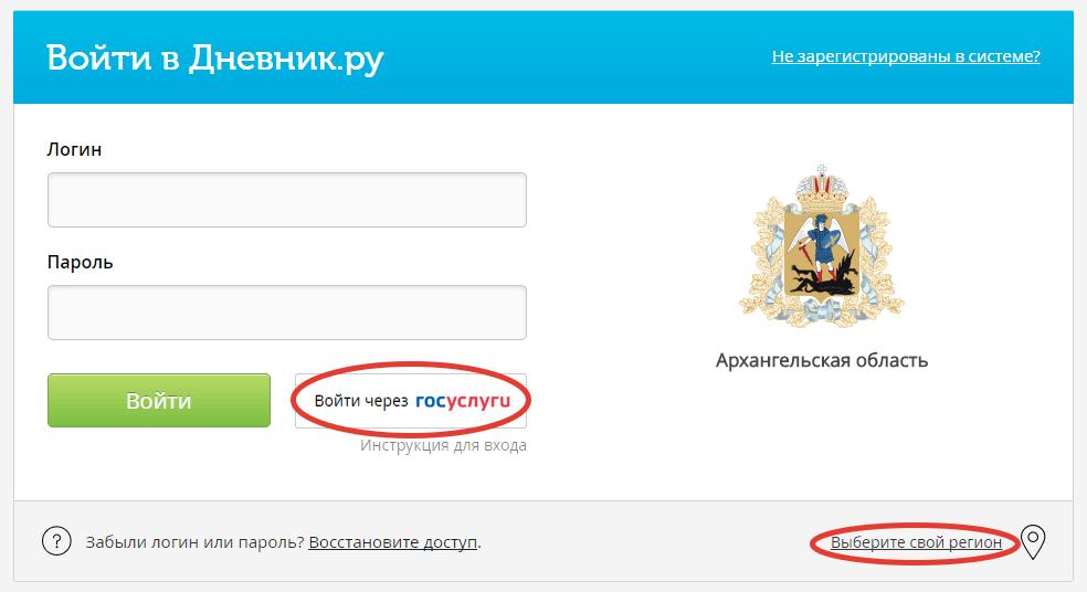 knopka-voyti-cherez-gosuslugi.png