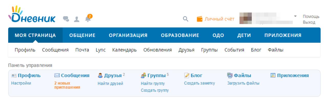 dnevnik-lichniy-kabinet.png