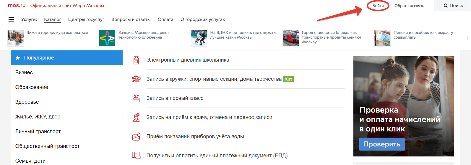 1-vkhod-v-lichniy-kabinet.png