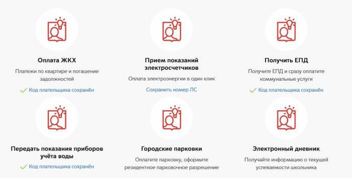 pgu-mos-ru-lichnyj-kabinet-10.jpg