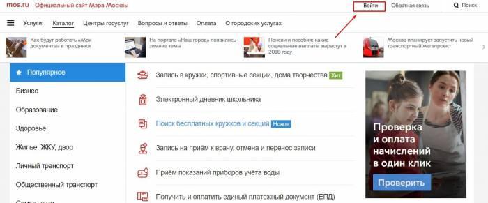 pgu-mos-ru-lichnyj-kabinet-1.jpg